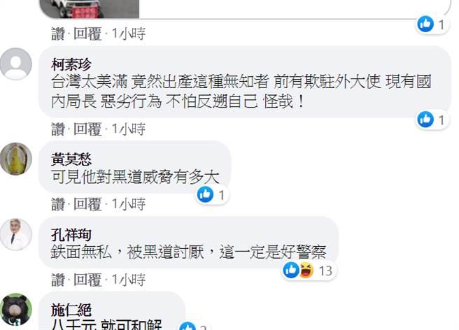 針對黑道「治喪陣仗」慶祝原竹東分局長調任,網友紛紛留言大讚該分局長是黑道討厭的好警察。(圖/翻攝自中時新聞網)