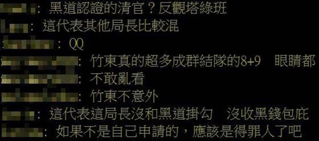 網友大讚江建忠是好警察。(圖/翻攝自PTT)