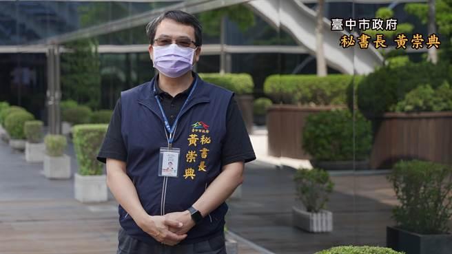 台中市政府秘書長黃崇典代表市長盧秀燕開場致詞。(台中市政府提供)
