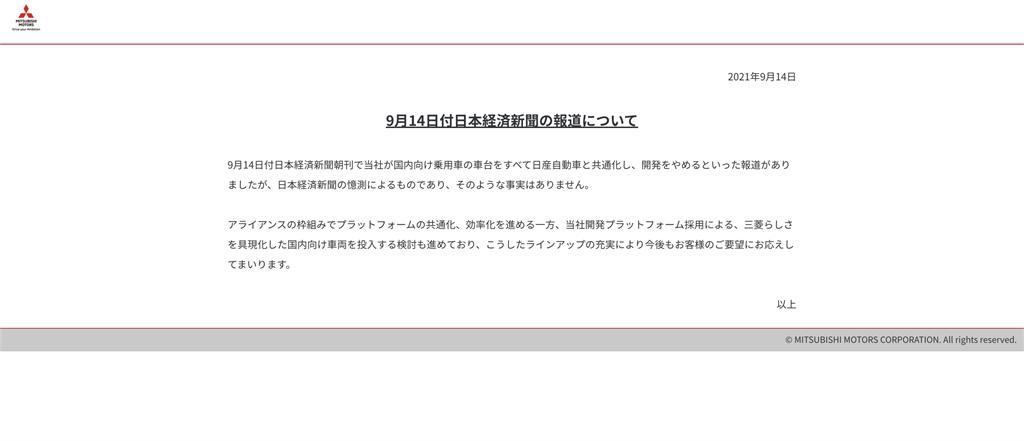 駁斥日經報導 Mitsubishi聲明將持續在日開發專屬車型(圖/CarStuff)