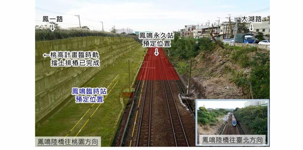 鳳鳴臨時簡易車站預計在113年完工,可望提升鳳鳴重劃區交通便利性