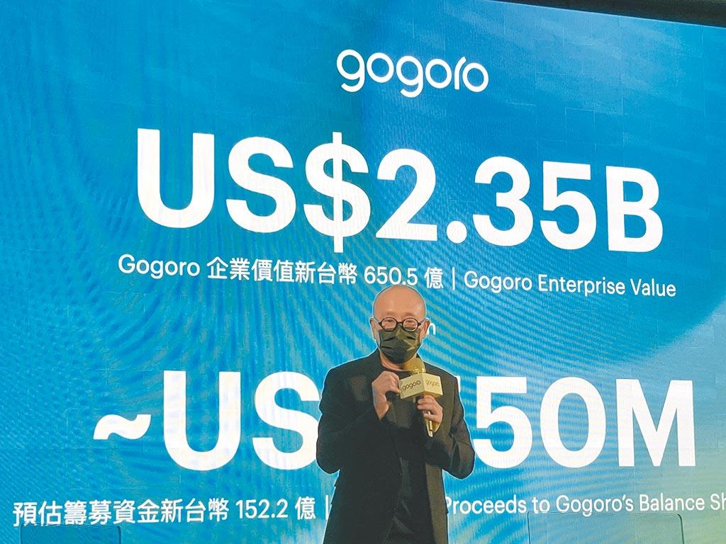 Gogoro赴美上市 站上國際市場 開放是關鍵