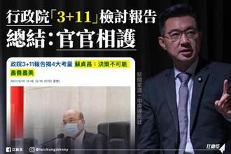 「3+11」決策報告出爐 江啟臣轟官官相護