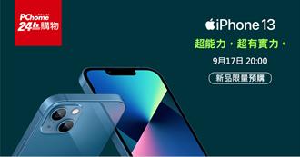 PChome 24h購物同步開放預購iPhone 13 祭舊換新最高抵3萬3110元