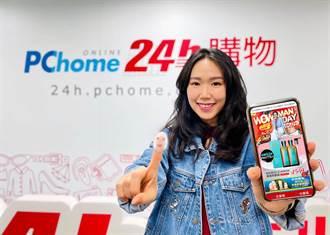 PChome網家今停牌 傳整併或引進策略夥伴 答案傍晚揭曉