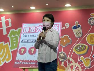 盧秀燕推台中振興券加碼 3億現金大放送:週週抽10萬