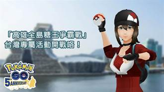 Pokemon GO推出台灣專屬 「高雄全島糖王爭霸戰」