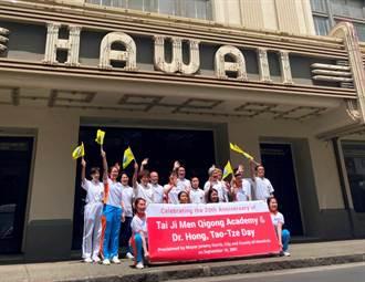 太極門弟子訪夏威夷 推廣國際愛與和平日精神