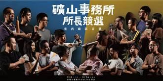 2021礦山藝術季「東西礦區」選戰激化 號召民眾一起來支持