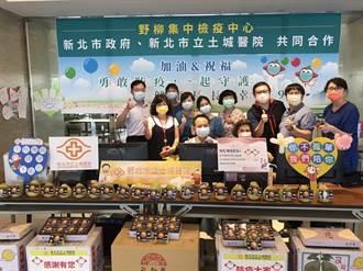 板橋幼兒園群聚遭隔離 土城醫院贈家長月餅、玩具