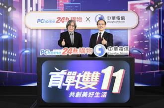 入股PChome 中華電老總:沒有要跟誰比