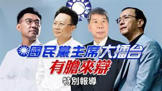 國民黨主席候選人18日中天辯論會再同台 張亞中、朱立倫都說平常心