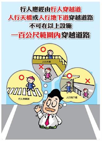 遵守「路權」觀念 新北永和警宣導「交通安全月」護身心法