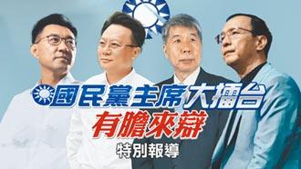 中天新聞 4候選人明同框辯論