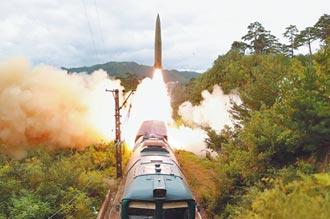 北韓鐵路飛彈系統 有效嚇阻美韓