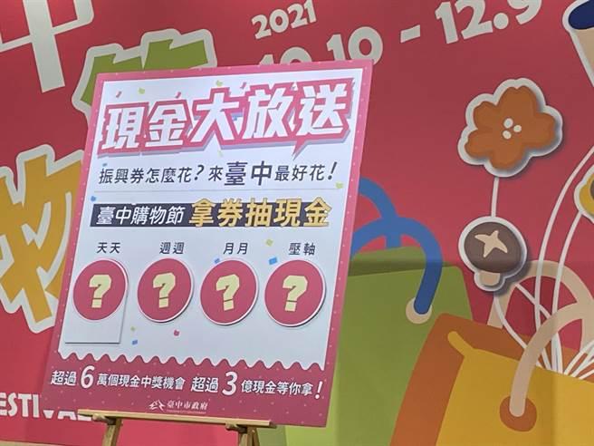 台中市長盧秀燕打出天天抽5000元、週週抽10萬元、月月抽百萬現金超級優惠。(盧金足攝)