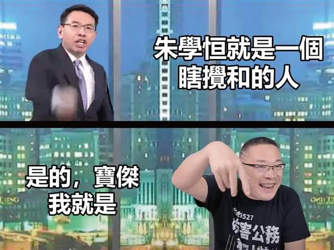 圖/翻攝自 朱學恒臉書