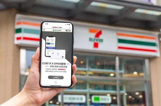 7-11 OPEN錢包領先實體零售、推出「一鍵綁卡」服務,開啟OPEN POINT APP可立即申辦國泰世華CUBE卡、快速綁定OPEN錢包立即使用。(7-11提供)