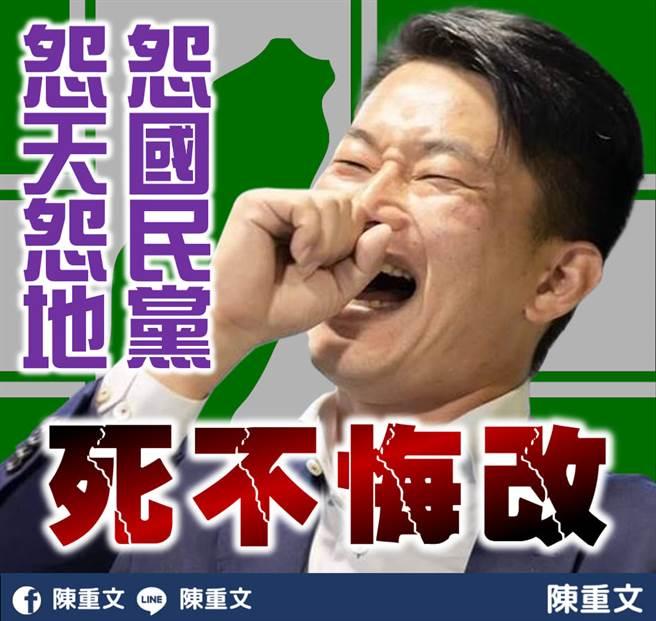 台中立委陳柏惟。(圖/翻攝自 陳重文臉書)