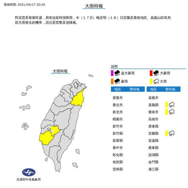 氣象局表示,明(18)清晨至上午西半部地區有零星短暫陣雨,3縣市發布大雨特報。(氣象局提供)