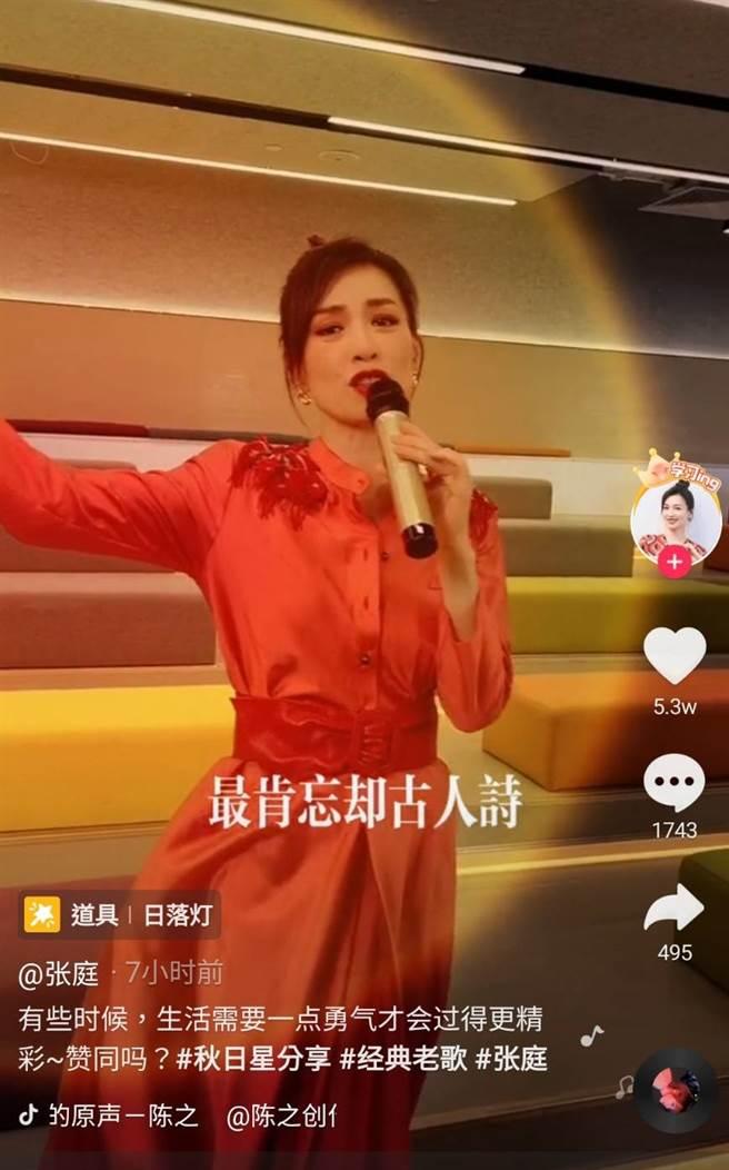 有傳言指張庭已逃回台灣,但可能性不大,因為她今日還在社群平台上傳影片並回應粉絲留言。(取自張庭抖音)