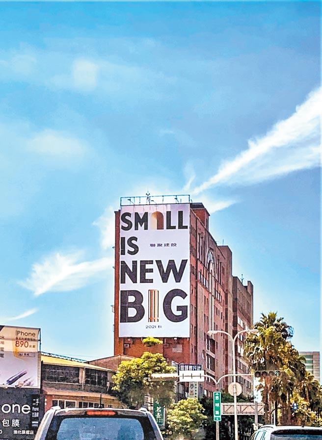 最近很多民眾在街頭看到聯聚「SMALL IS NEW BIG」看板,凸顯「小即是大」的居住潮流。(盧金足攝)