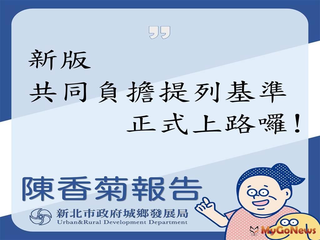 新版共同負擔提列基準 正式上路(圖/新北市政府)