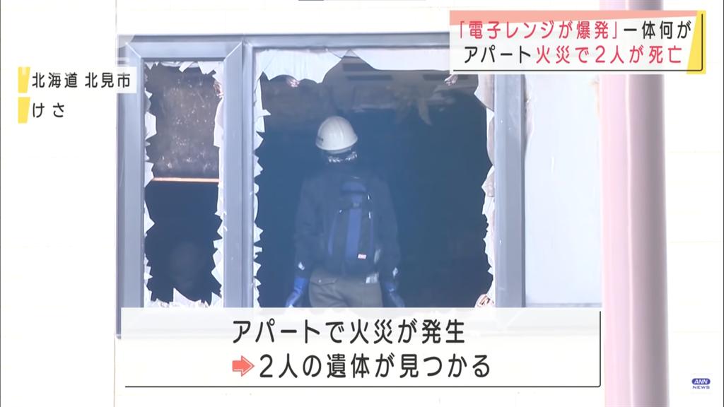日本北海道北見市9日一間公寓離奇竄火苗,並導致一對母女命喪火場,消防於屋內微波爐發現杯裝泡麵的遺骸,推測可能為爆炸發生原因。(翻攝YouTube「ANNnewsCH」)
