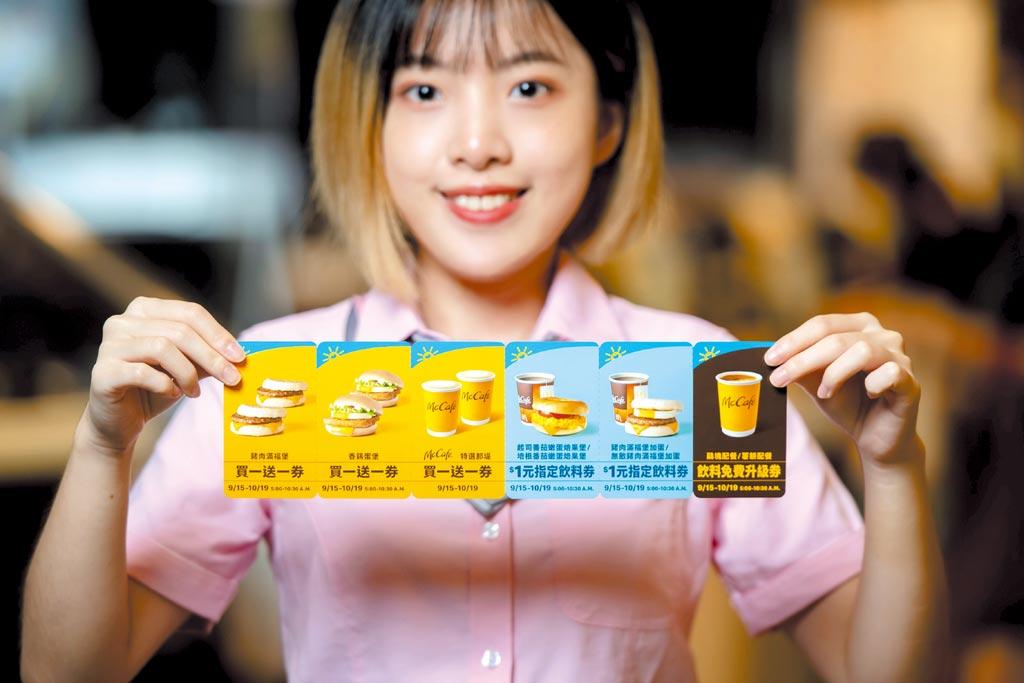 為刺激內用客回流,台灣麥當勞祭出「早安優惠券」振興粉絲荷包,9月22日起至10月19日,連續28天優惠不間斷、使用次數無上限。圖/台灣麥當勞提供