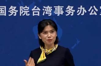 國台辦:堅決反對歐方粗暴干涉中國內政