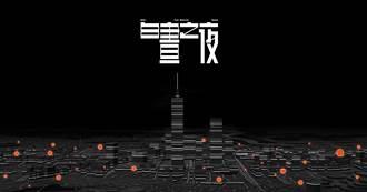 台北白晝之夜首創線上打開整座城市 在家參與4大藝術企畫