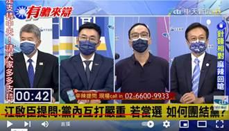 KMT主席大擂台》 張亞中:操縱棄保 讓人看笑話