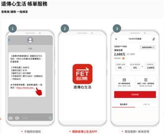 遠傳全新零接觸信用卡繳費服務上線