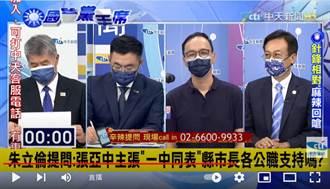 KMT主席大擂台》 若縣市長兩岸議題想法不同? 張亞中:會跟所有黨員溝通