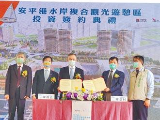 南仁湖投資安平港 打造全台最大度假城