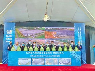 嘉縣能源轉型 滯洪池太陽能電廠啟用