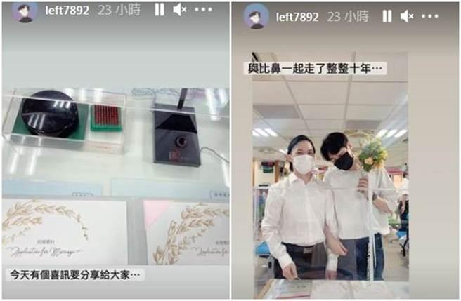 李友廷突曬岀「結婚喜訊」嚇壞粉絲。(圖/left7892 IG)