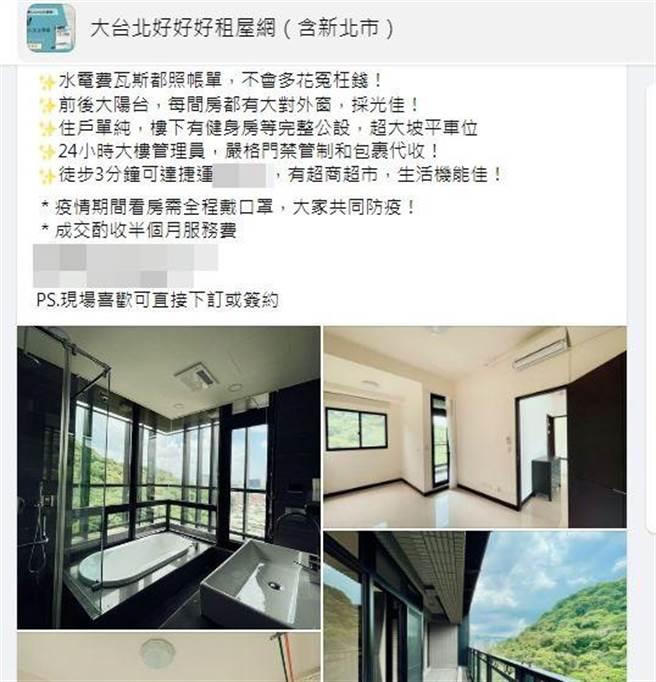 有網友發現租屋網上,一間台北市大安區景觀3房的租金高達月租15萬。(圖/翻攝自臉書大台北好好好租屋網)
