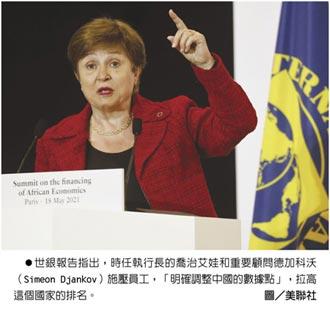 IMF總裁遭控造假陸經商排名