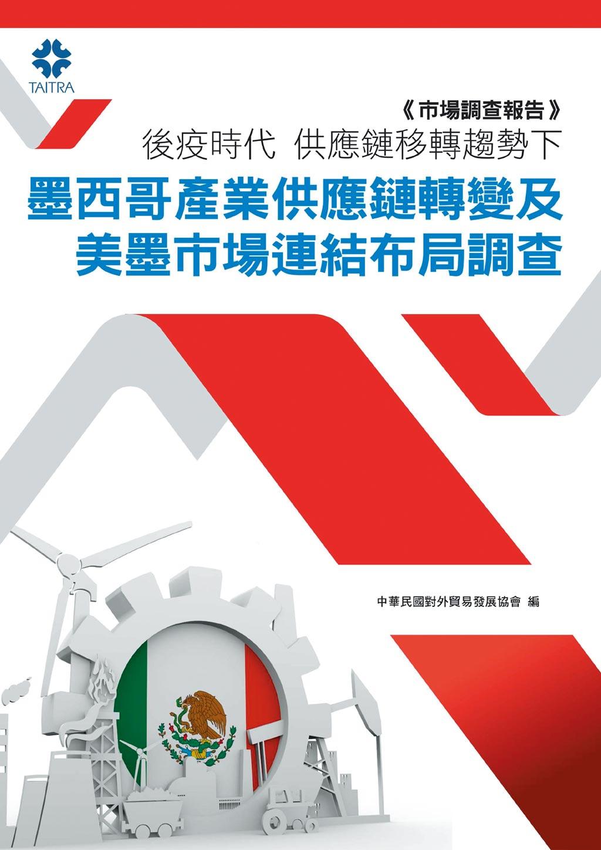 全球供應鏈移轉 墨西哥成布局焦點