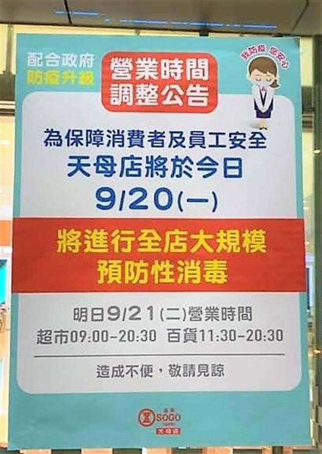 台北市SOGO天母店19日晚間突然發出公告表示20日暫停營業。(民眾提供/游念育台北傳真)