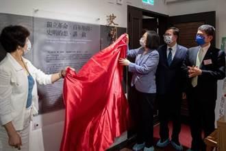 史明文物館開幕 蔡英文:凝聚台灣人主體意識