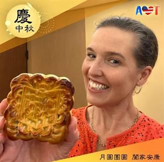 來台第一個中秋節 AIT官員吃月餅:不會錯過參與台灣傳統文化的機會
