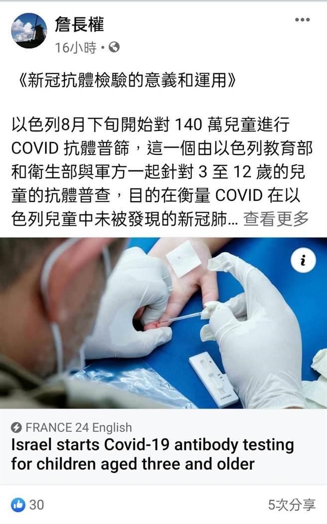 (摘自詹長權臉書)