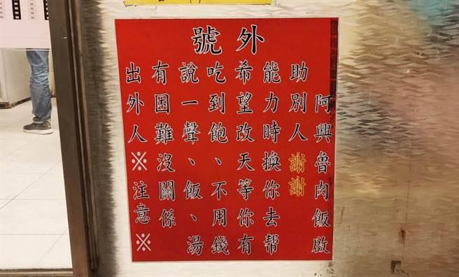 阿興魯肉飯自2009年起提供愛心待用餐。(葉元之提供)