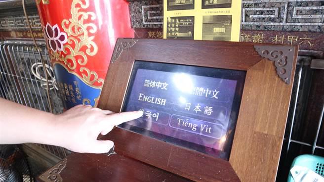 恒安宮原有一個信徒捐贈的「多語化籤詩機」。(張毓翎攝)