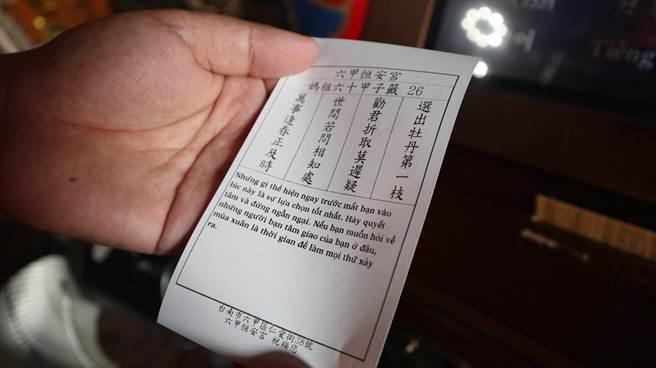 「多語化籤詩機」可選擇自己熟悉的語言求籤或列印籤詩。(張毓翎攝)
