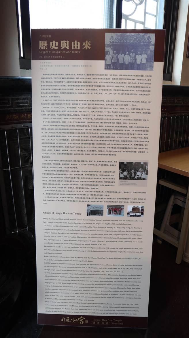 寺廟沿革的雙語解釋牌,廟方特地請人翻譯製作。(張毓翎攝)