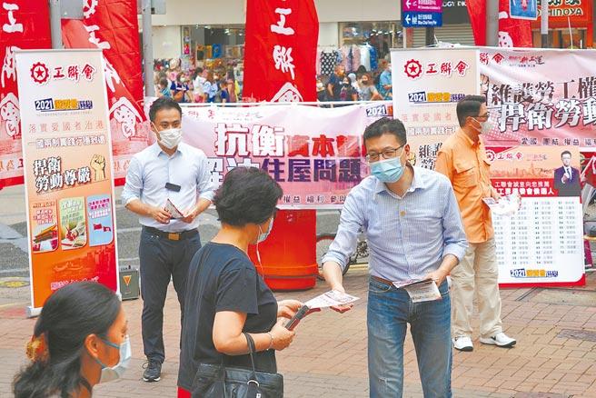 香港特區選舉委員會界別分組一般選舉9月19日舉行,香港工聯會在街頭向市民發送新選舉制度文宣,呼籲選民踴躍投票。(中新社)