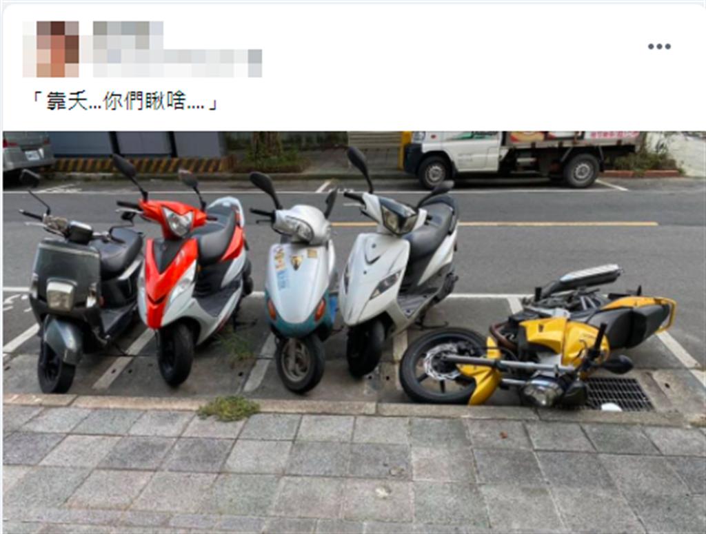 1輛亮黃色重機在停車格內翻倒,而重機旁邊4輛普通機車因車頭全往重機方向擺,乍看就像是4輛機車正「撇頭斜眼」看重機。(翻攝自臉書「路上觀察學院」)